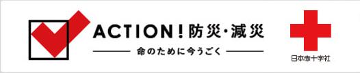 ACTION!防災・減災