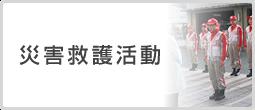 東日本大震災の被災者支援活動