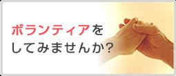 秋田赤十字でボランティアしてみませんか?