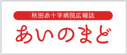 秋田赤十字病院 あいのまど